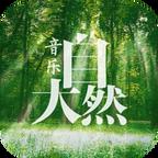 大自然轻音乐 2.5.4