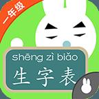 小学语文一年级汉语拼音下 奇奇启发 7.0.2
