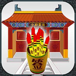 寺庙灵签 5.2.0