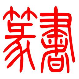 篆书 2.1.2