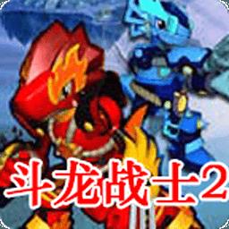 斗龙战士2 2.4.150331