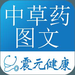 中草药大全 4.0.1