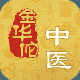 金华佗中医 2.5.0