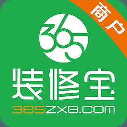装修宝商户版 2.0.1