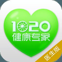 1020医生版 1.3