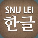 SNU LEI 1.0.7