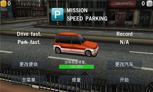 街道模拟驾驶