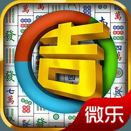 微乐吉林棋牌 3.5.2