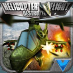 战斗直升机 1.2