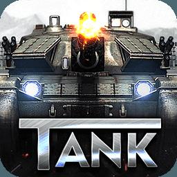 全民坦克 1.2.4