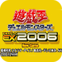 游戏王怪兽决斗EX2006