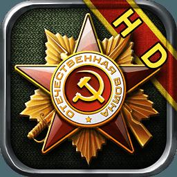 将军的荣耀HD 1.2.0