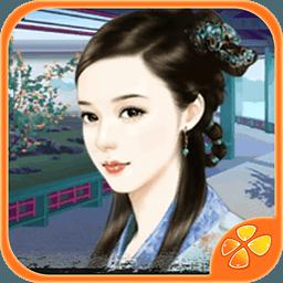 青楼女子复仇记-橙光游戏 1.0.0.0