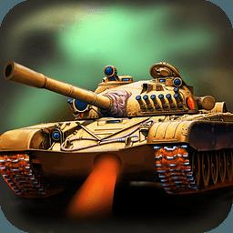3D终极坦克2 1.0.8