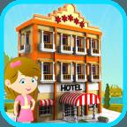 酒店小游戏