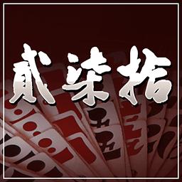 乐山贰柒拾 1.7