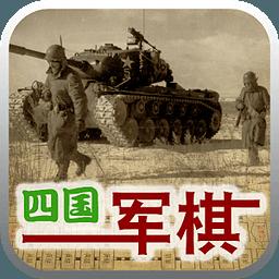 四国军棋 2.1.0