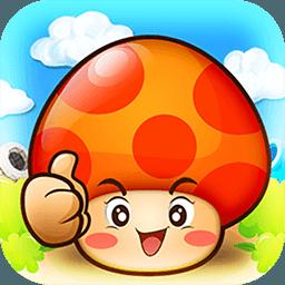 别惹蘑菇 1.10.0