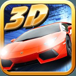 3D狂野飞车 1.3.91