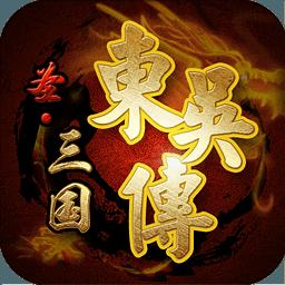 圣三国东吴传 1.4.0009