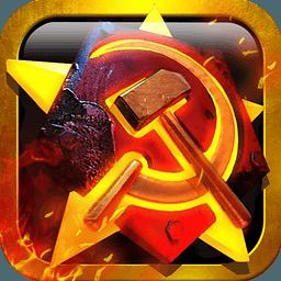 红警2共和国崛起...