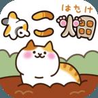 猫咪田园 2.0.8 中文版