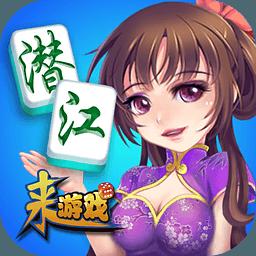 潜江麻将 3.1.0.0