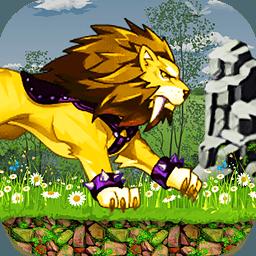 狮子快跑 1.2