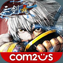 三剑舞1.1.0