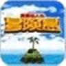 冒险岛4 4
