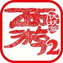 西游伏妖篇 1.0.8