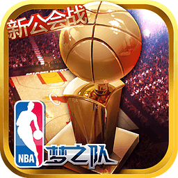 NBA梦之队 12 官方版
