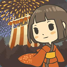 昭和盛夏祭典故事 1.0.3
