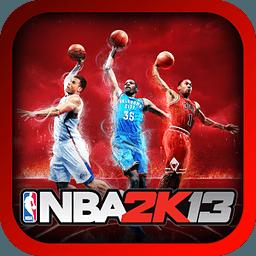 NBA2K13 鸿运国际娱乐版