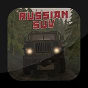 俄罗斯suv 1.5.3