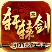 轩辕剑3手游版...