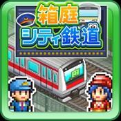 盆景城市铁道1.0.1