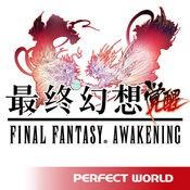 最终幻想:觉醒...