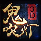 鬼吹灯3D 1.3.0.0