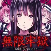 无限牢狱 1.0.2