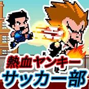 热血不良足球部:Kick Hero 1.0