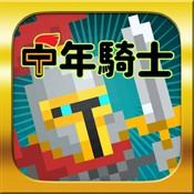 中年骑士泰宏 1.1.2