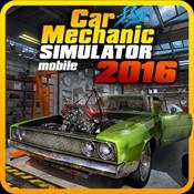 汽车机械师2016 1