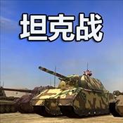 TankWar坦克战 0.6.15