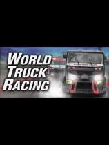 世界卡车竞速 光盘版