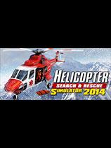 直升机模拟:搜索...