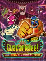 墨西哥英雄大混...