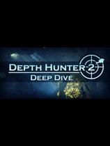 海底猎人2:深海探...
