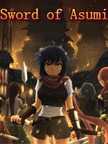 阿苏米之剑