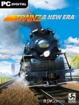 模拟火车:新时代...